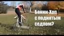 Kris Westwood по-русски. Банни-хоп в велокроссе