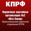 """Первичная партийная организация №2 """"Юго-Запад"""""""