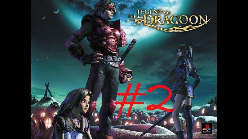 The Legend of Dragoon 💣 Прохождение 🎮 Стрим 2