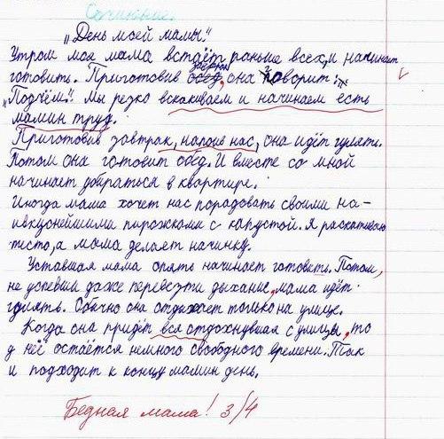 сочинение по английский: