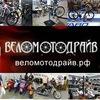 """Омский клуб """" Веломотодрайв """" (Велосипеды, Мото)"""