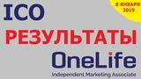 Результаты ICO OneLife OneCoin 2019 год НОВОСТИ
