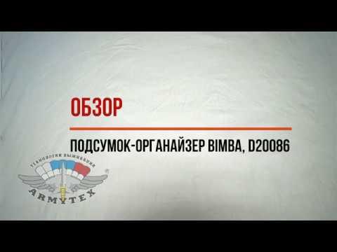 Подсумок органайзер малый BIMBA, D20086