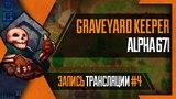 PHombie против Graveyard Keeper! Запись 4!