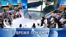 НАТО у границ России Время покажет Выпуск от 21 06 2018