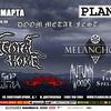 Doom Metal Fest - MENTAL HOME, MELANCHOLY и др.