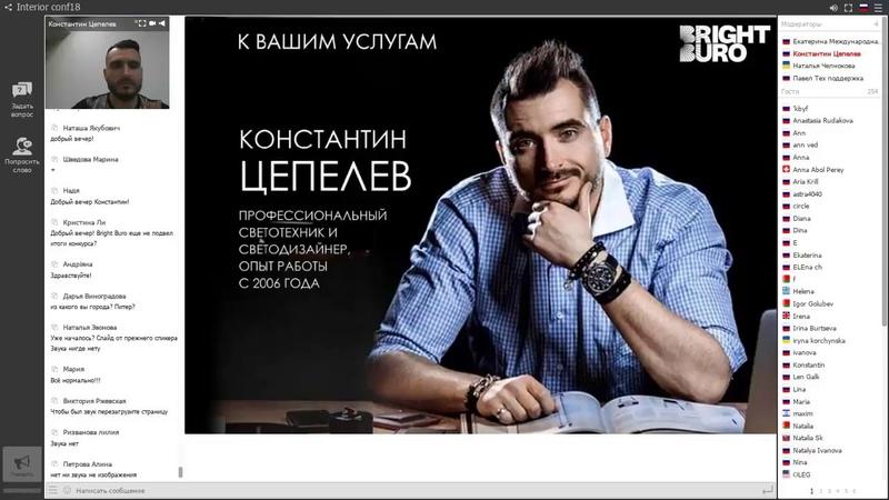 Константин Цепелев - Тренды нашего времени, как их применять в жилом пространстве
