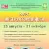 Курс инструкторов йоги   «ОМ»