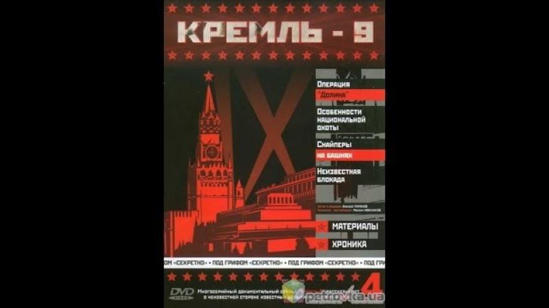 Кремль-9. Записки телохранителя