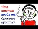 Что с тобой будет после отказа от курения
