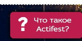 Что такое Actifest?