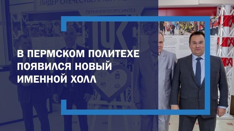 «ЛУКОЙЛ-Пермнефтеоргсинтез» сделал подарок студентам Пермского Политеха к новому учебному году