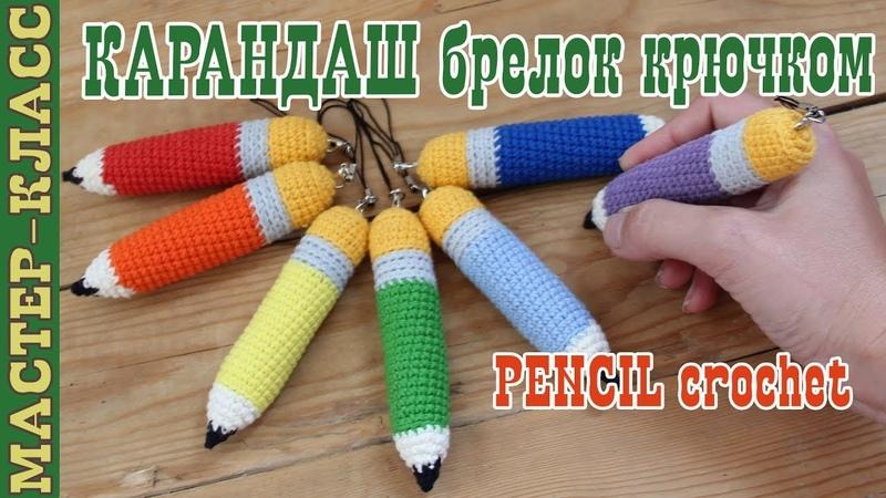 Вязаный карандаш крючком Брелок карандаш школьный Украшение на рюкзак 1 сентября