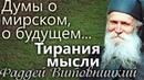 Мысли о мирских вещах, как думать о Будущем? В молитве нельзя Старец Фаддей Витовницкий