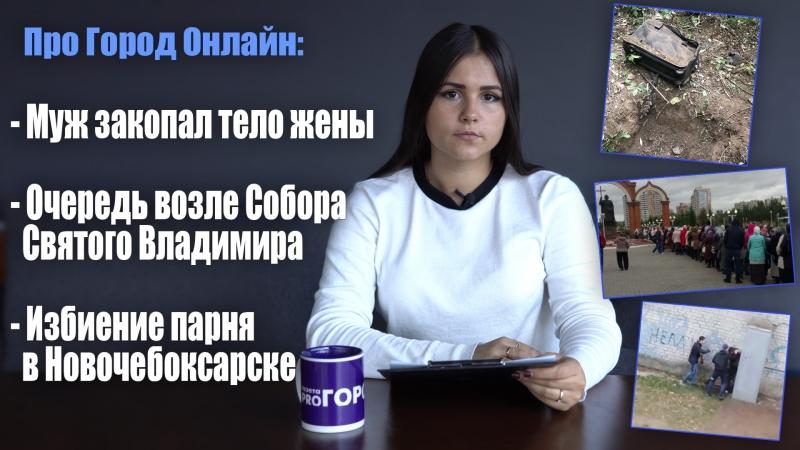 Муж закопал тело жены, очередь возле Собора Святого Владимира, Избиение парня в Новочебоксарске