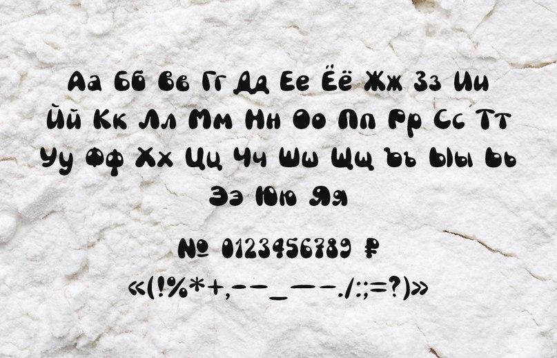 testo шрифт скачать бесплатно