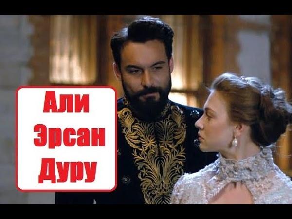 Али Эрсан Дуру (СУЛТАН МОЕГО СЕРДЦА)