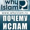 Группа сайта «Почему Ислам?»