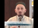 Муфтий Дагестана Бара по суфистски 😂