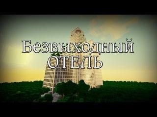 Майнкрафт Фильм: Безвыходный Отель. (Minecraft Machinima)