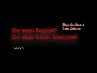 Влад Деймос - Кто такие Ведьмы?Маги? Выпуск 5