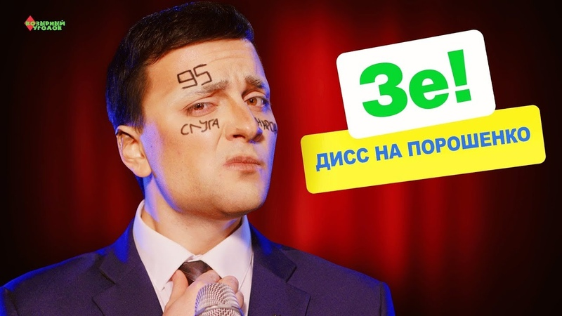 FACE ЮМОРИСТ МС Зеленский ДИСС НА ПОРОШЕНКО Пародия