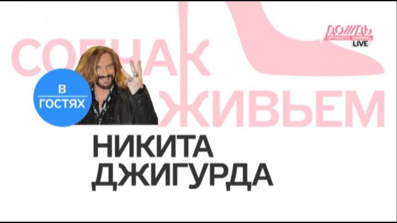 Никита Джигурда на ДОЖДЕ 27 июня (2012)
