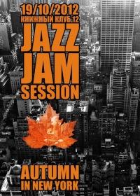 """19.10 JAM SESSION AUTUMN IN NEW YORK в """"12"""""""