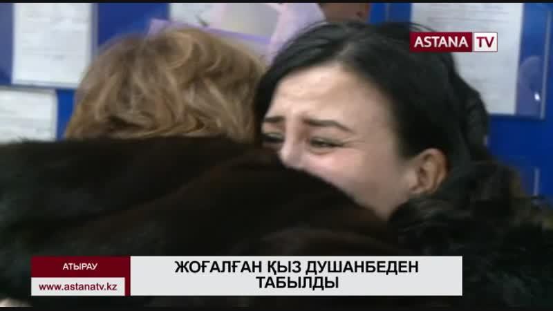 19 жыл бұрын жоғалған қазақстандық қыз Душанбеден табылды