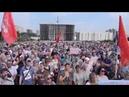 Митинг в Брянске 28.07.2018 полная запись-1