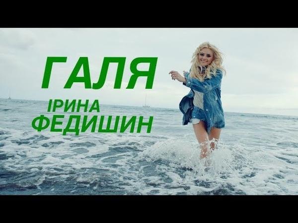 Ірина Федишин Галя (27.11 відбудеться концерт у Києві Палац Україна)