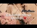 Милана Эдилсултанова Признание 💕 new 2018 текст СА БЕЗАМ ♥️