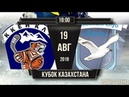 19.08.2018 Комментарии после матча Алматы - Ертiс