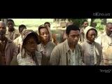 12 лет рабства (12 Years a Slave) 2013. Фильм о фильме. Русский язык [HD]