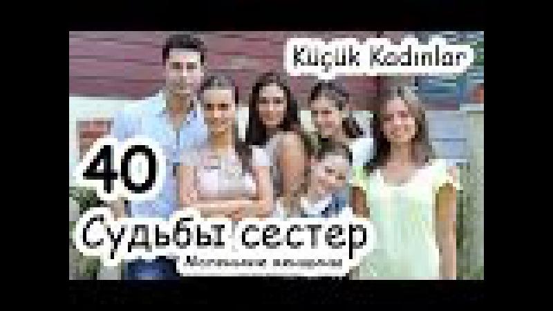 Сериал Судьбы сестер Маленькие женщины Küçük Kadınlar 40 серия смотреть онлайн