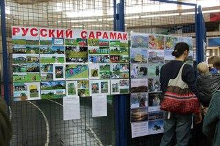 Стенд поселения Русский Сарамак