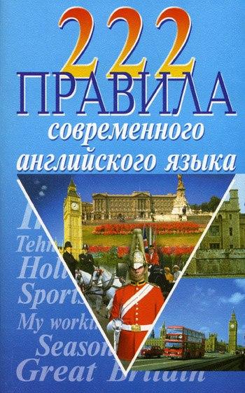 Файл Масюченко И.П. 222