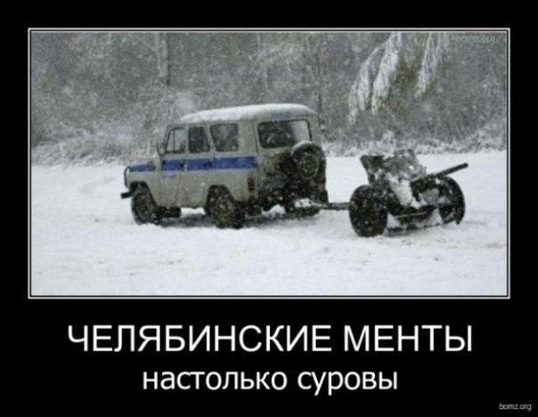 Челябинские менты настолько суровы… что возят за собой пушку! :)