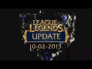 [LoL] Обновление Лиги: 02-10-2013