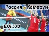 Волейбол. Чемпионат мира. Россия - Камерун. 17.09.2018