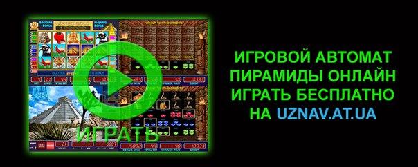 Скачать Бесплатно Эмулятор Игрового Автомата Пирамида
