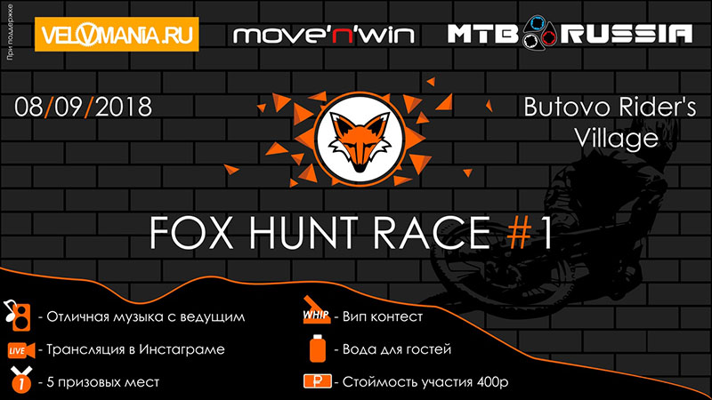 Блог им. klubnikas: FOX HUNT RACE #1