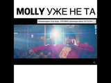 Molly уже не та