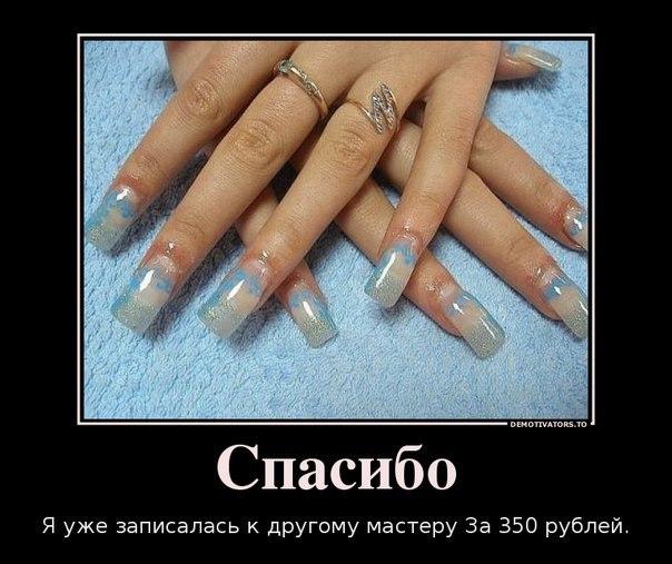 Стоимость ногтей