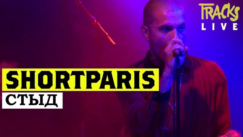 Shortparis – Стыд (Shame) live @ Pop-Kultur Festival Berlin 2018 | Arte TRACKS
