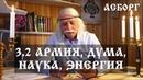 3.2 АРМИЯ, ДУМА, НАУКА, ЭНЕРГИЯ. Александр Тюрин в АсБорге
