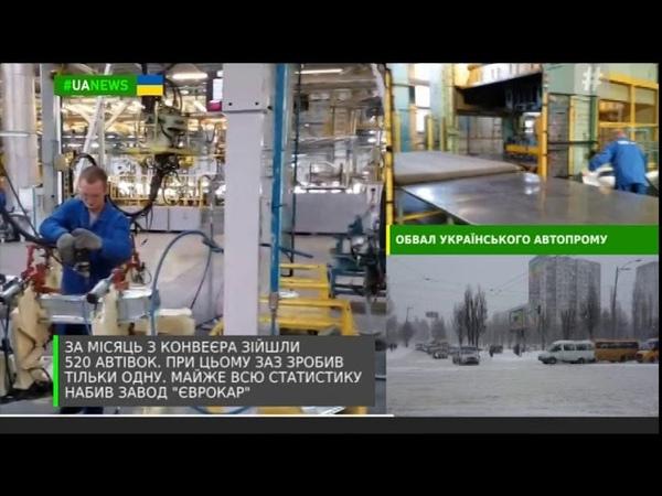 Новые достижения украинского автопрома: ЗАЗ выпустил один автомобил [12.12.2018]