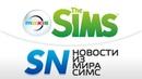 SIMSNEWS Maxis начали работу над новой игрой The Sims