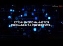 S.T.A.L.K.E.R. Тень Чернобыля Стрим1