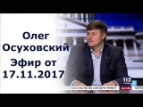 Олег Осуховский, народный депутат, - гость